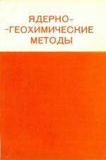 Ядерно-геохимические методы