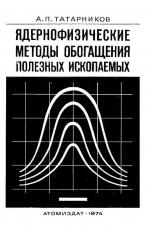 Ядернофизические методы обогащения полезных ископаемых