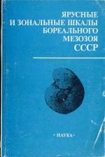 Ярусные и зональные шкалы бореального мезозоя СССР