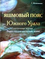 Яшмовый пояс Южного Урала. Энциклопедия уральского камня