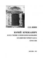 Юрий Крижанич и его учение о природопользовании и развитии горного дела в России