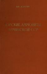 Юрские аммониты Армянской ССР