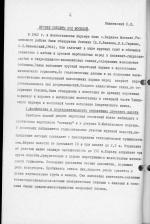 Юрские бокситы под Москвой