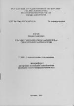Юрские гаплоцератины (ammonoidea) Европейской части России