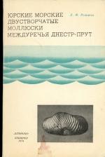 Юрские морские двустворчатые моллюски междуречья Днестр-Прут