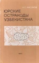 Юрские остракоды Узбекистана