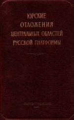 Юрские отложения центральных областей Русской платформы