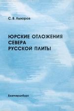 Юрские отложения севера Русской плиты