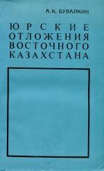 Юрские отложения Восточного Казахстана