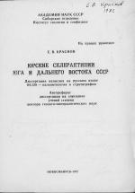 Юрские склерактинии юга и Дальнего Востока СССР