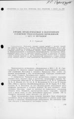 Юрские, юрско-триасовые и палеозойские отложения Чушкакульской антиклинали к югу от Мугоджар