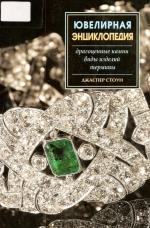 Ювелирная энциклопедия. Драгоценные камни, виды изделий, термины
