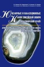 Ювелирные и коллекционные камни енисейской Сибири (Красноярский край)