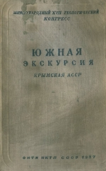 Южная экскурсия. Крымская АССР