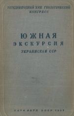 Южная экскурсия. Украинская ССР