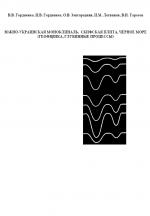 Южно-Украинская моноклиналь, Скифская плита, Черное море (геофизика, глубинные процессы)