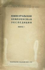 Южно-Уральская комплексная экспедиция. Выпуск 1