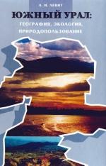 Южный Урал: География, экология, природопользование. Учебное пособие