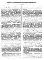 Забайкальско-Монгольская агатоносная провинция