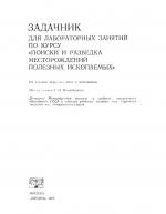 Задачник для лабораторных занятий по курсу «Поиски и разведка месторождений полезных ископаемых»