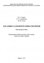 Загальна та нафтогазова геологія / Общая и нефтегазовая геология