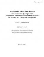 Закономерности формирования и концепция освоения промышленных рассолов (на примере юга Сибирской платформы)