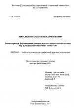 Закономерности формирования и оценка перспектив никель-кобальтовых кор выветривания Восточного Казахстана