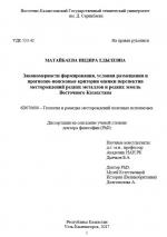 Закономерности формирования, условия размещения и прогнозно-поисковые критерии оценки перспектив месторождений редких металлов и редких земель Восточного Казахстана