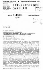 Закономерности изменений поровых коллекторов и их нефтегазоносности в Причерноморско-Крымской провинции до глубины 5 км