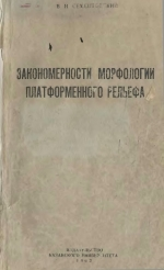 Закономерности морфологии платформенного рельефа (на примере территории Татарии)