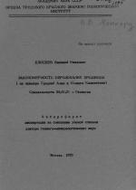 Закономерности образования пролювия (на примере Средней Азии и Южного Казахстана)