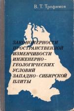 Закономерности пространственной изменчивости инженерно-геологических условий Западно-Сибирской плиты