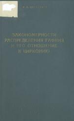 Закономерности распределения гафния и его отношение к цирконию (по материалам УССР)