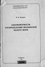 Закономерности распределения моллюсков Белого моря