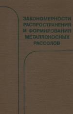 Закономерности распространения и формирования металлоносных рассолов