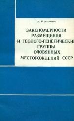 Закономерности размещения и геолого-генетические группы оловянных месторождений СССР