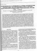 Закономерности размещения и условия формирования золоторудных месторождений в зонах тектоно-магматической активизации Северо-Востока России