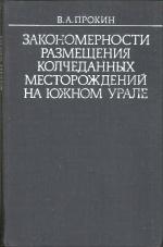 Закономерности размещения колчеданных месторождений на Южном Урале