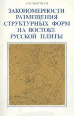 Закономерности размещения структурных форм на востоке Русской плиты