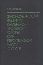 Закономерности развития каменноугольной флоры юга европейской части СССР