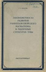Закономерности развития раннепалеозойского магматизма в различных структурах Тувы