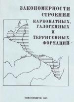 Закономерности строения карбонатных, галогенных и терригенных формаций. Сборник научных трудов