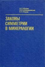 Законы симметрии в минералогии