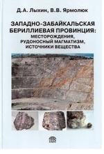 Западно-Забайкальская бериллиевая провинция месторождения, рудоносный магматизм, источники вещества