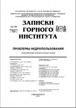 Записки горного института