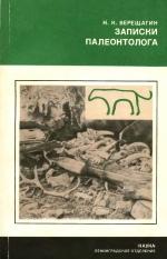 Записки палеонтолога (по следам предков)