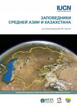 Заповедники средней Азии и Казахстана.