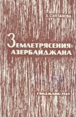 Землетрясения Азербайджана. Каталог землетрясений Азербайджана
