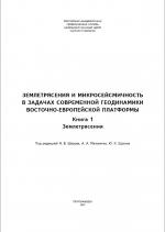 Землетрясения и микросейсмичность в задачах современной геодинамики Восточно-Европейской платформы. Книга 1. Землетрясения