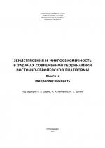 Землетрясения и микросейсмичность в задачах современной геодинамики Восточно-Европейской платформы. Книга 2. Микросейсмичность